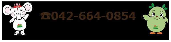 042-664-0854